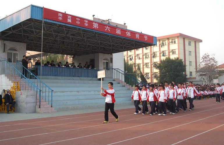 南宫中学,丰翼中学第六届体育节隆重举行